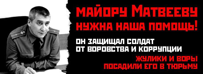 Матвеев_ивент