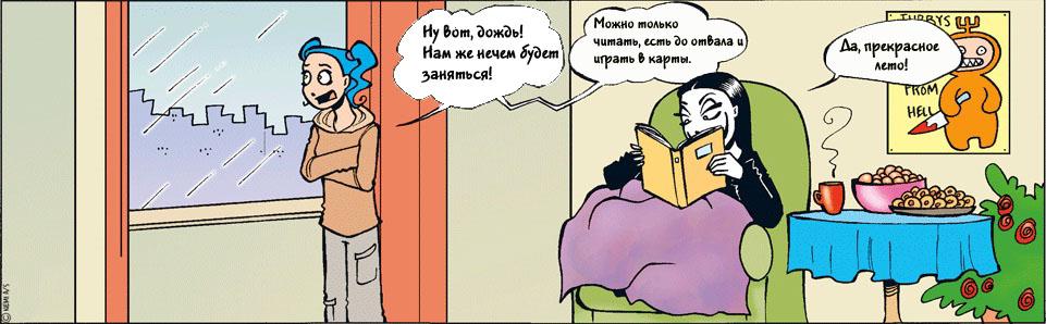nemi rus