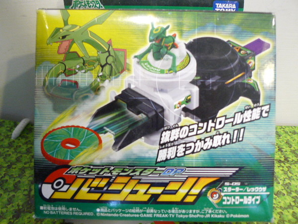 Rayquaza Launcher with a Question Mark