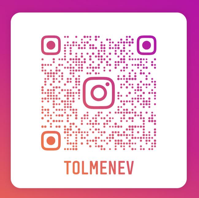 QR-код моего Инстаграм. Никнейм в нём tolmenev#iwar #instagram #tolmenev #iwartea #iwarchay #иварчай