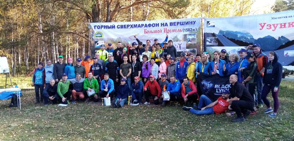 Участники Горного Сверхмарафона на вершину Большой Иремель