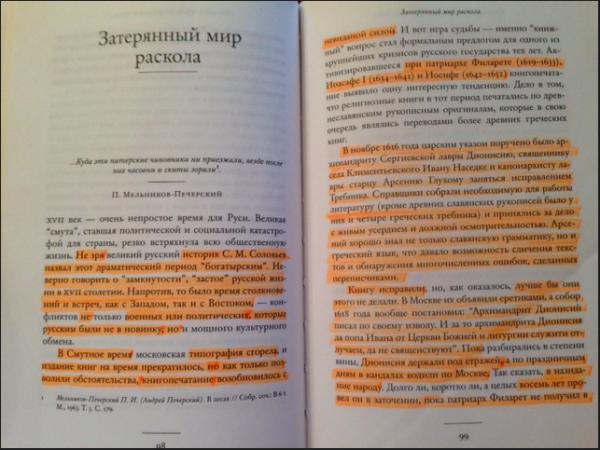 О. и П. Сюткины