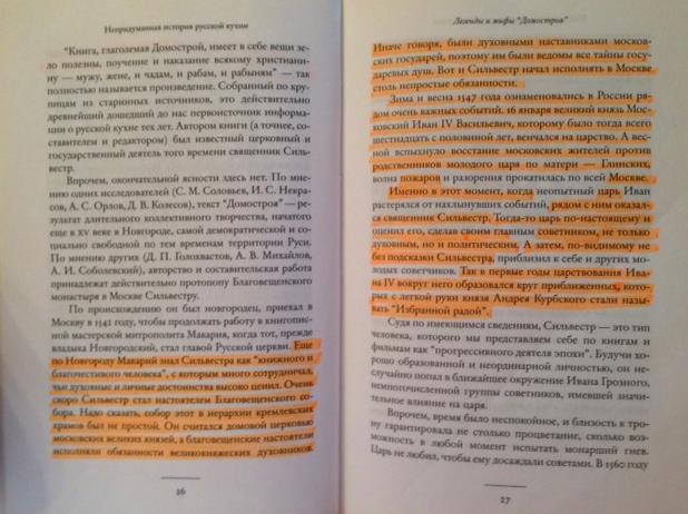 Сюткины, с.26-27