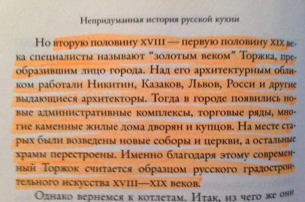 Сюткины, с.236