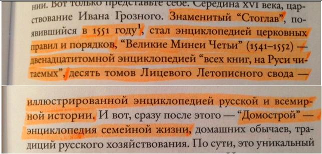 Сюткины, с.23; 25.