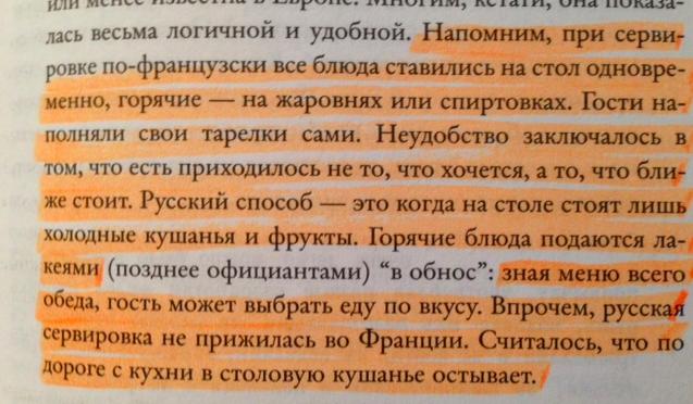 Сюткины, с.261