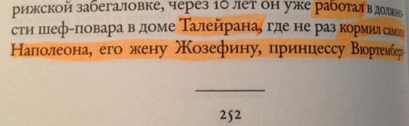 Сюткины, с.252