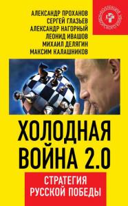 Холодная война 2.0 Стратегия русской победы