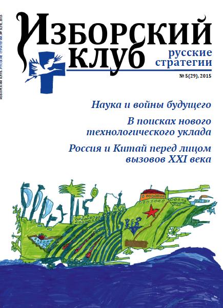 """Новый номер журнала """"Изборский клуб. Русские стратегии"""""""