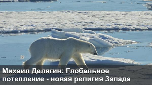 Михаил Делягин: Глобальное потепление - новая религия Запада