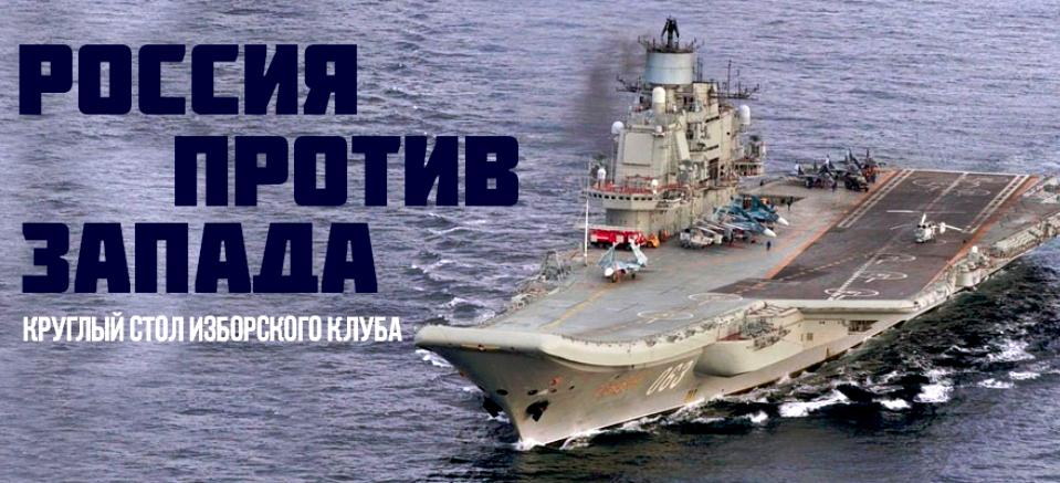 Россия против Запада. Круглый стол Изборского клуба