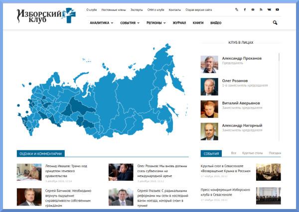 Заработал новый сайт Изборского клуба