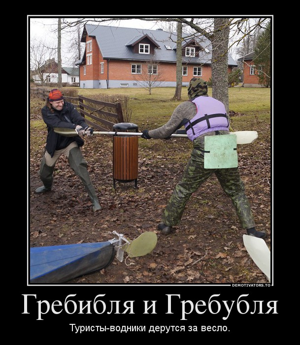 545773_grebiblya-i-grebublya_demotivators_ru