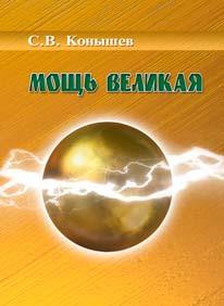4-Конышев-Сергей-Мощь-великая.jpg