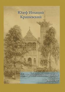 Крашевский_эмиссар.jpg