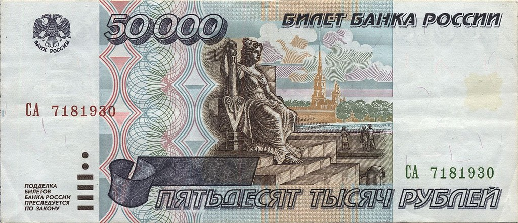1280px-Banknote_50000_rubles_(1995)_front.jpg