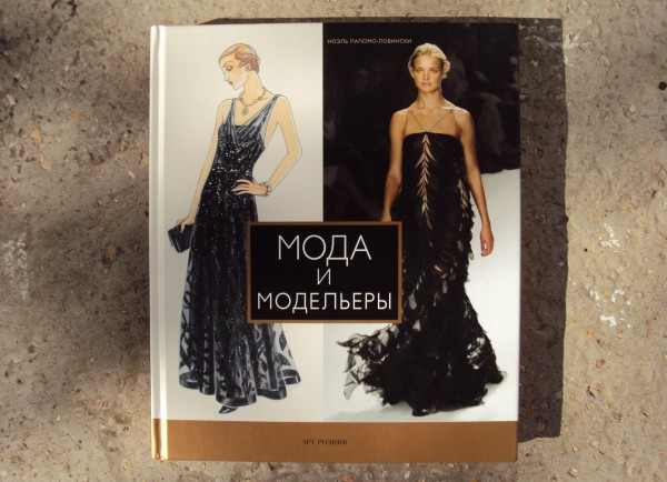 Мода и Модельеры
