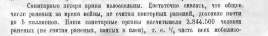 Россия в Мировой войне 1914-1918 года (в цифрах). М., 1925 год.С 5.