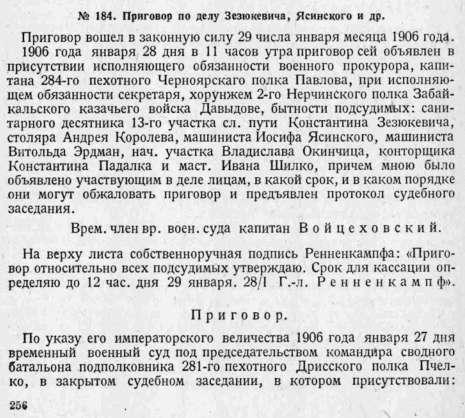 Карательные экспедиции в Сибири в 1905-1906 гг. Документы и материалы. М.-Л.:, 1932. С. 256--261.