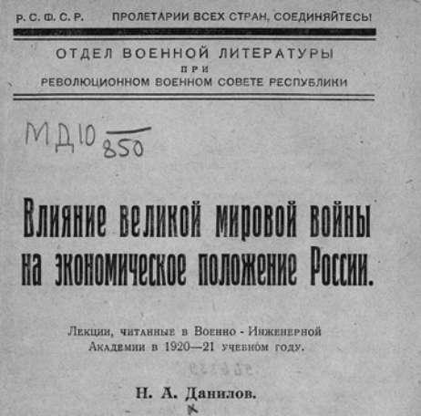 Сказано 100 лет назад о причинах поражения в Первой мировой