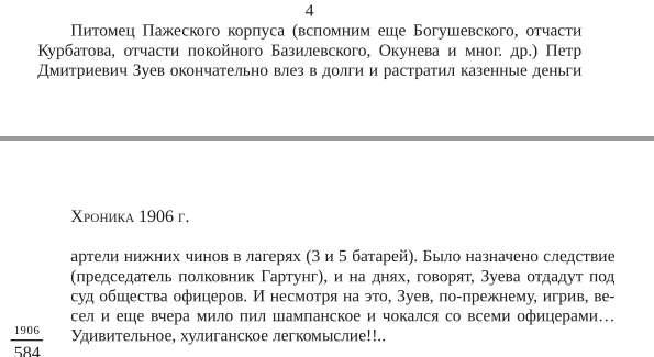 Черная книга. Дневники гвардейского офицера В. С. Савонько.1899–1909. С. 583-587