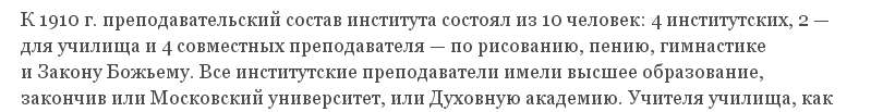 Ярославский учительский институт, https://yarwiki.ru/article/1084/yaroslavskij-uchitelskij-institut