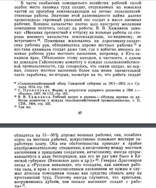 А.М.Анфимов. Крупное помещичье хозяйство Европейской России. Конец 19-начало 20 века. М.,1969.