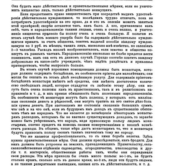 Тверская губерния