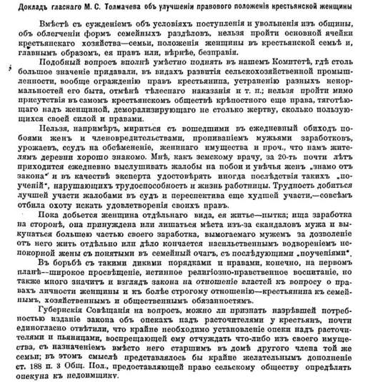 Московская губерния