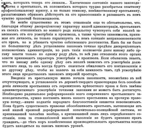 Самарская губерния