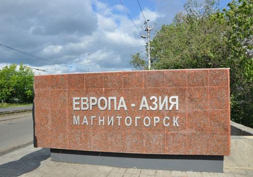Magnitogorsk-2