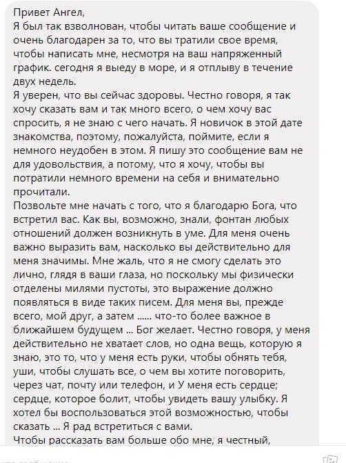 разводила-1