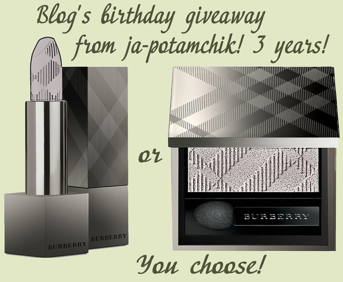 Burberry_giveaway