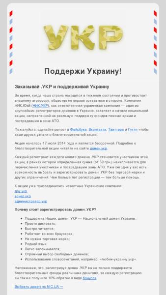patriotizm-ukr-250-grn-za-registraciyou
