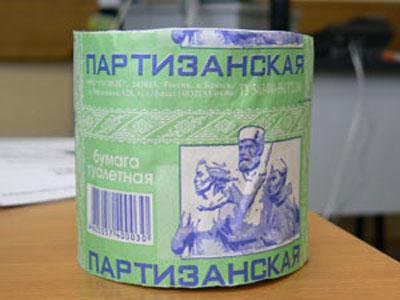 Партизанская туалетная бумага