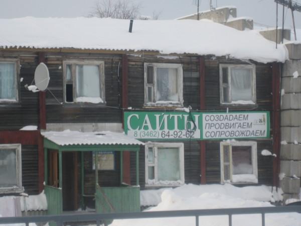суровая сибирская реклама