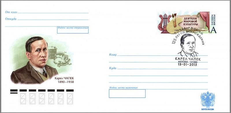 """Карел Чапек на конверте """"Почты России"""". Источник - Википедия"""