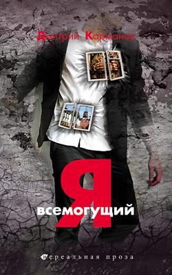 ivsemogushchiy
