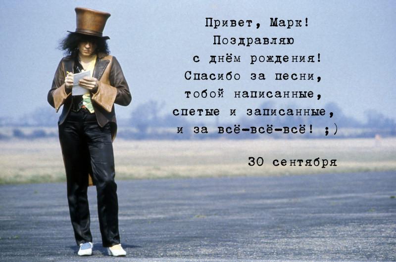 Marc Bolan_HB
