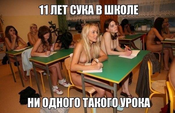 Фото учениц голых