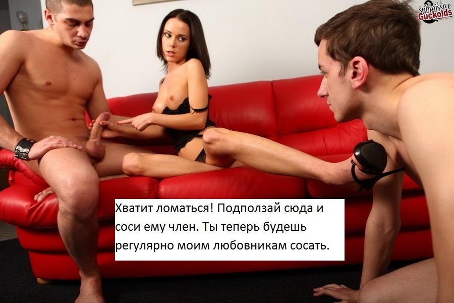 Порно Рассказы Куколд Маленький Член