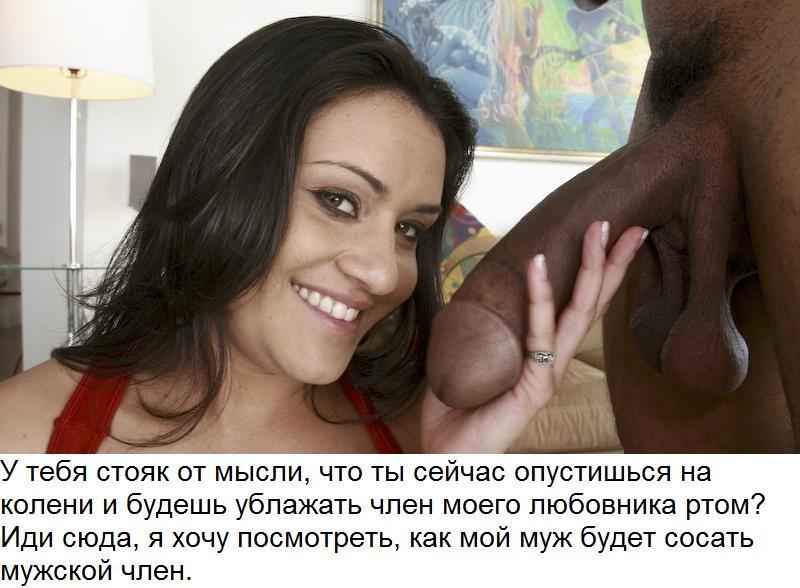 Cuckold Картинки На Русском