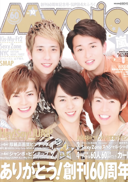 Arashi Myojo Cover shot