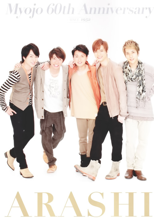 Arashi Myojo group shot 2