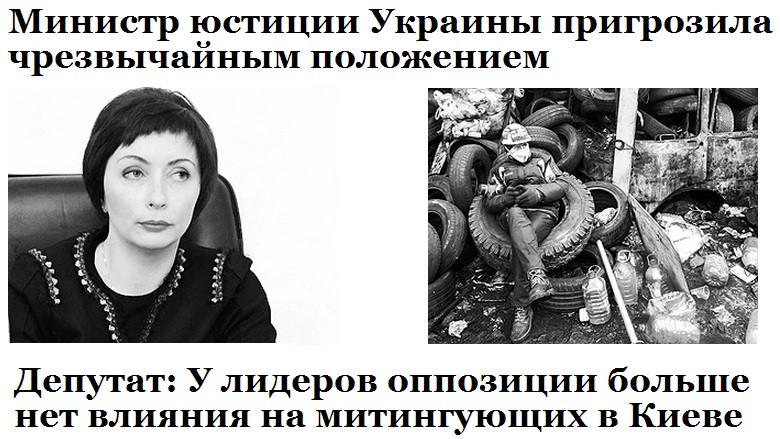 оппозиция украины, украина новости, евромайдан