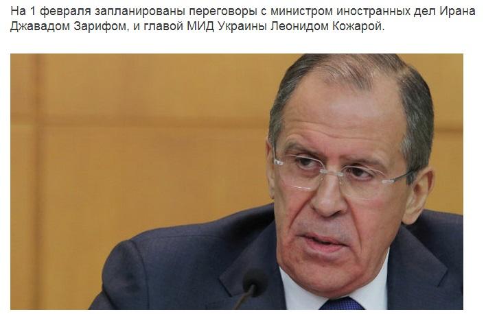 Сирия Украина Лавров переговоры