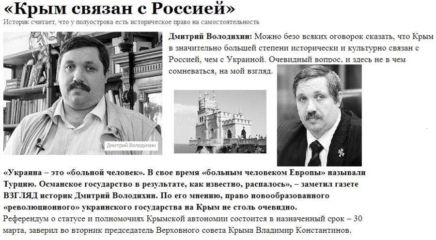 референдум крым история