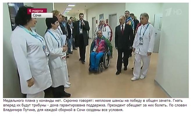 паралимпиада 2014 флаг тв 6 марта Путин