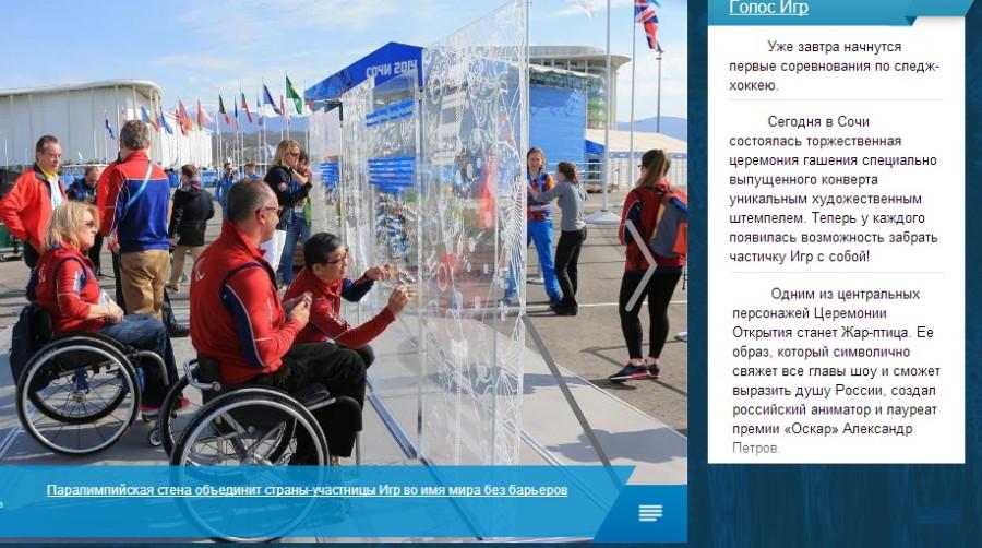 паралимпиада 2014 флаг тв 6 марта голос Игр