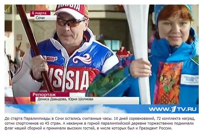 паралимпиада 2014 флаг тв 6 марта